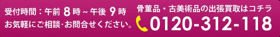 古美術・骨董品・遺品買取は東京のあすか美術まで!TEL:0120-312-118